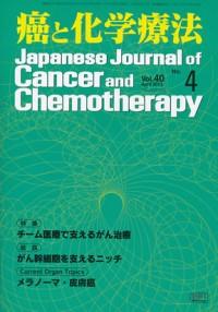 癌と化学療法 40/4 2013年4月号