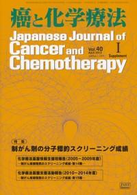 癌と化学療法 vol.40 Supplement 1