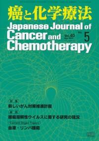 癌と化学療法 40/5 2013年5月号