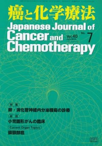 癌と化学療法 2013年7月号