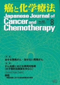 癌と化学療法 2013年8月号