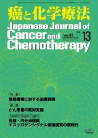 癌と化学療法 43/13 2016年12月号