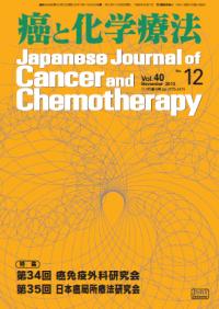 癌と化学療法 2013年11月号増刊号