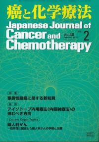 癌と化学療法 40/2 2013年2月号