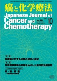癌と化学療法 40/10 2013年10月号