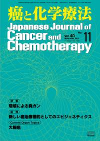 癌と化学療法 2013年11月号