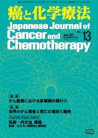 癌と化学療法 40/13 2013年12月号