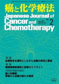 癌と化学療法 41/2 2014年2月号