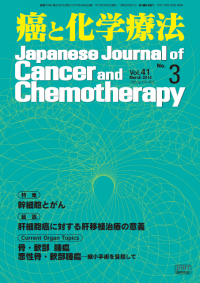 癌と化学療法 41/3 2014年3月号