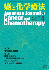 癌と化学療法 2014年4月号
