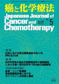 癌と化学療法 41/5 2014年5月号