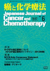 癌と化学療法 41/6 2014年6月号
