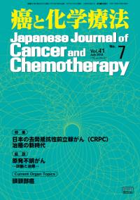 癌と化学療法 2014年7月号