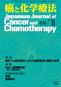 癌と化学療法 2014年8月号