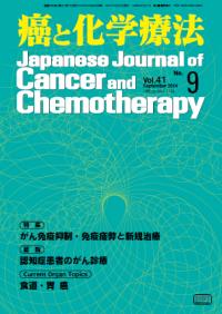 癌と化学療法 41/9 2014年9月号
