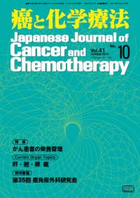 癌と化学療法 41/10 2014年10月号