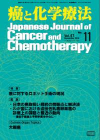癌と化学療法 2014年11月号
