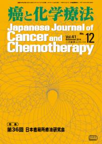 癌と化学療法 2014年11月増刊号