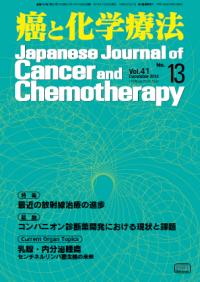 癌と化学療法 2014年12月号