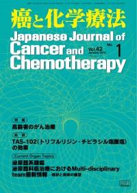 癌と化学療法 42/1 2015年1月号