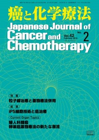 癌と化学療法 42/2 2015年2月号