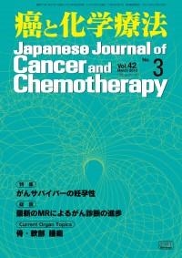 癌と化学療法 42/3 2015年3月号