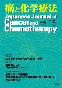 癌と化学療法 2015年5月号