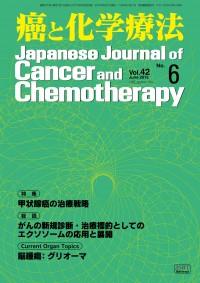 癌と化学療法 2015年6月号