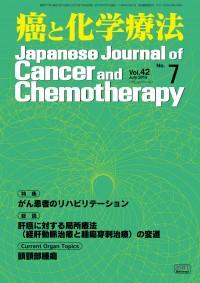 癌と化学療法 42/7 2015年7月号