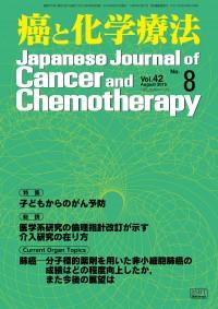 癌と化学療法 42/8 2015年8月号