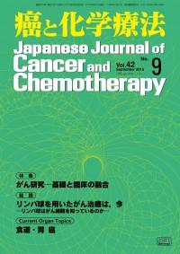 癌と化学療法 42/9 2015年9月号