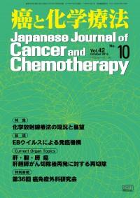 癌と化学療法 42/10 2015年10月号