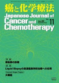 癌と化学療法 42/11 2015年11月号