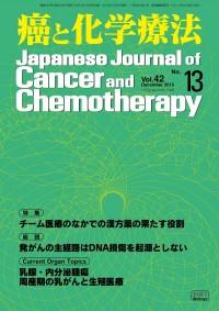 癌と化学療法 42/13 2015年12月号