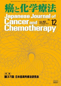 癌と化学療法 42/11 2015年11月増刊号