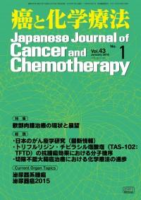 癌と化学療法 43/1 2016年1月号