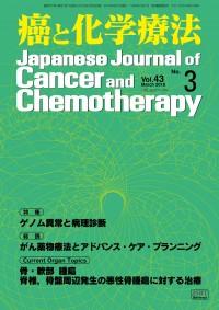癌と化学療法 43/3 2016年3月号