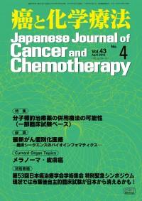 癌と化学療法 43/4 2016年4月号