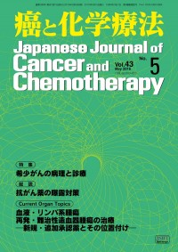 癌と化学療法 43/5 2016年5月号