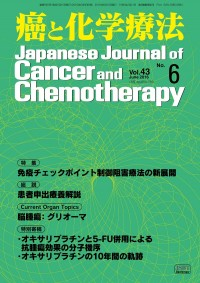 癌と化学療法 43/6 2016年6月号
