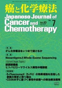 癌と化学療法 43/7 2016年7月号
