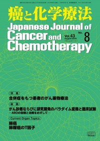 癌と化学療法 43/8 2016年8月号
