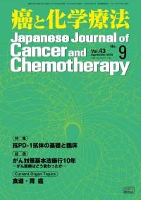 癌と化学療法 43/9 2016年9月号