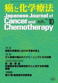 癌と化学療法 43/10 2016年10月号