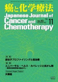 癌と化学療法 43/11 2016年11月号