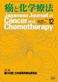 癌と化学療法 2016年12月号