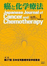 癌と化学療法 vol.43 Supplement 1