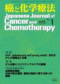 癌と化学療法 44/1 2017年1月号