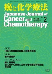 癌と化学療法 44/2 2017年2月号