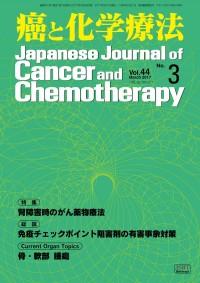癌と化学療法 44/3 2017年3月号